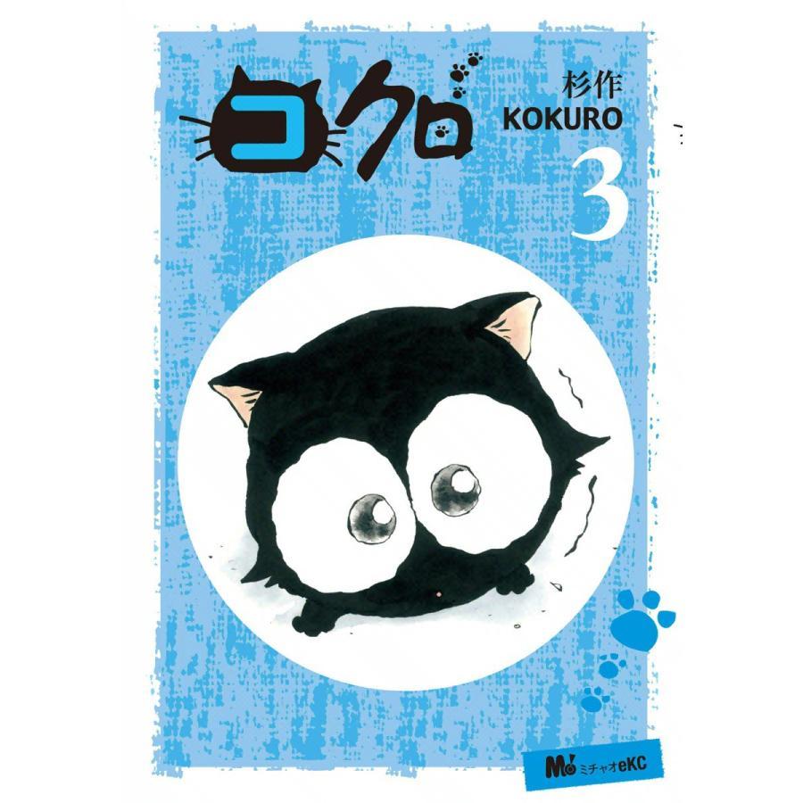【初回50%OFFクーポン】コクロ (3) 電子書籍版 / 杉作 ebookjapan