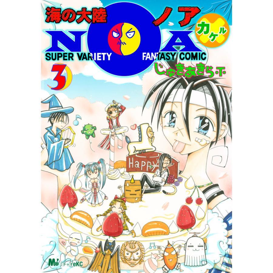 海の大陸NOA × (3) 電子書籍版 / じゅきあきら・T・|ebookjapan
