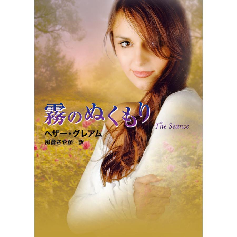 霧のぬくもり 電子書籍版 / ヘザー・グレアム 翻訳:風音さやか ebookjapan