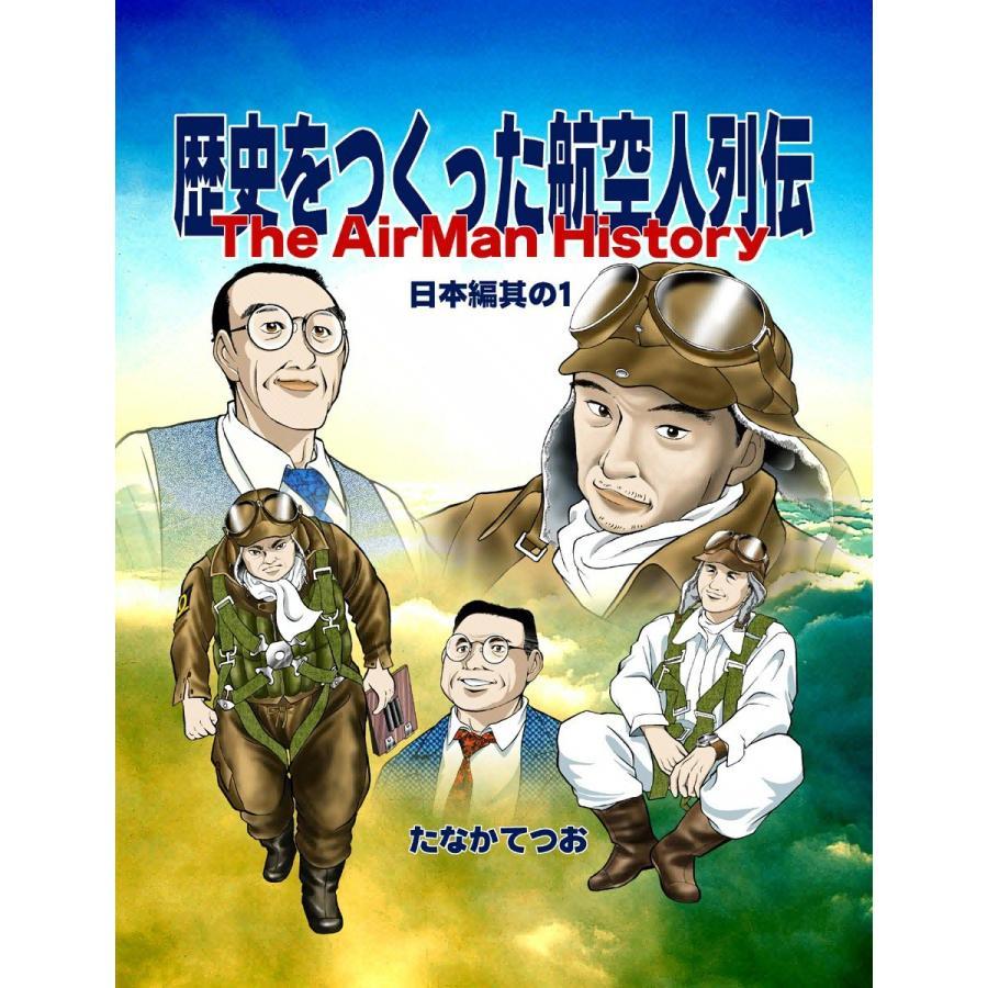 【初回50%OFFクーポン】歴史をつくった航空人列伝 (1) 日本編其の1 電子書籍版 / たなかてつお|ebookjapan