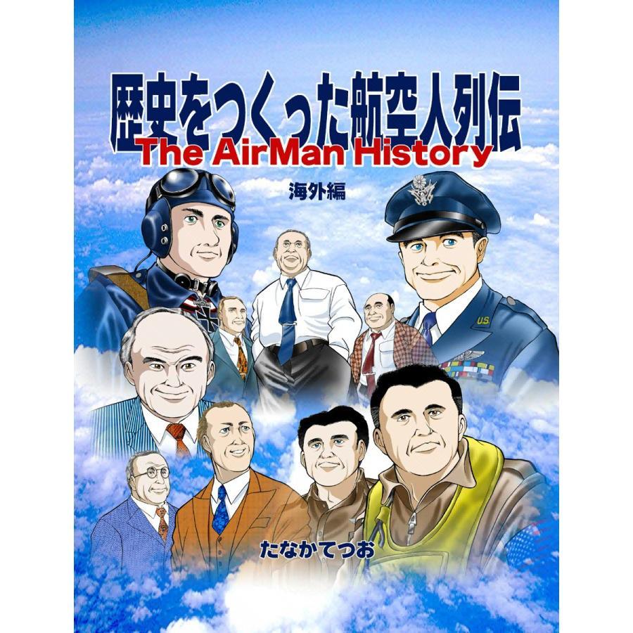 【初回50%OFFクーポン】歴史をつくった航空人列伝 (3) 海外編 電子書籍版 / たなかてつお ebookjapan