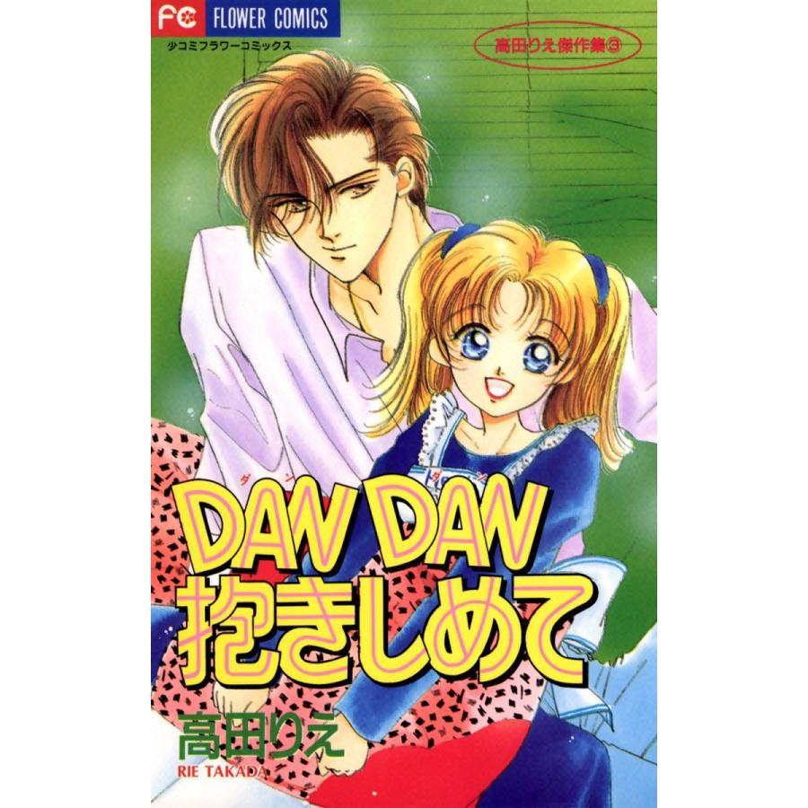 DAN DAN抱きしめて 電子書籍版 / 高田りえ|ebookjapan