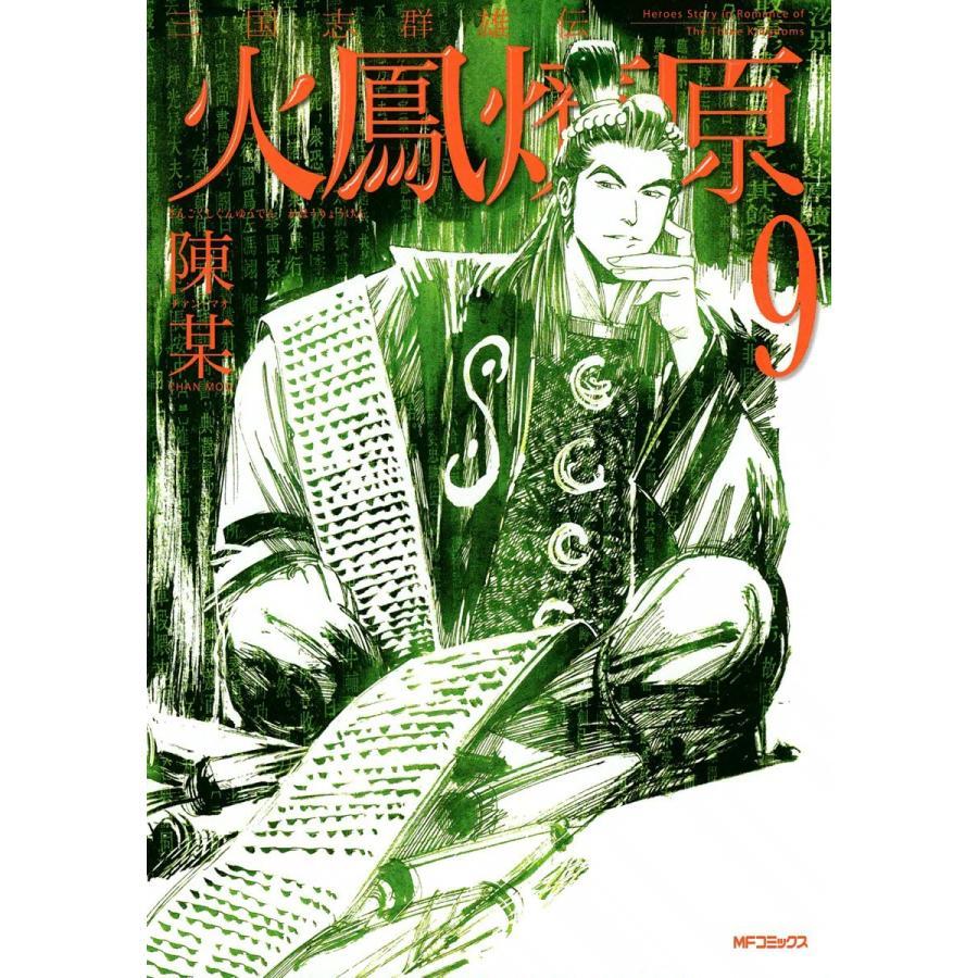 【初回50%OFFクーポン】三国志群雄伝 火鳳燎原 (9) 電子書籍版 / 陳某 ebookjapan