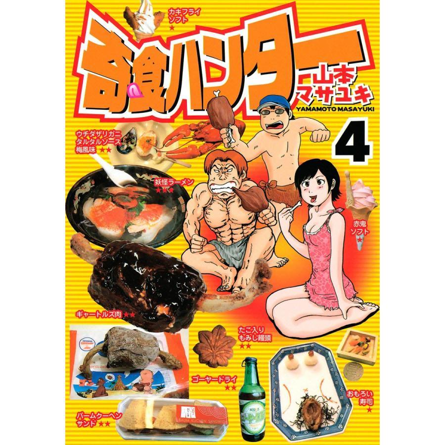 奇食ハンター (4) 電子書籍版 / 山本マサユキ|ebookjapan
