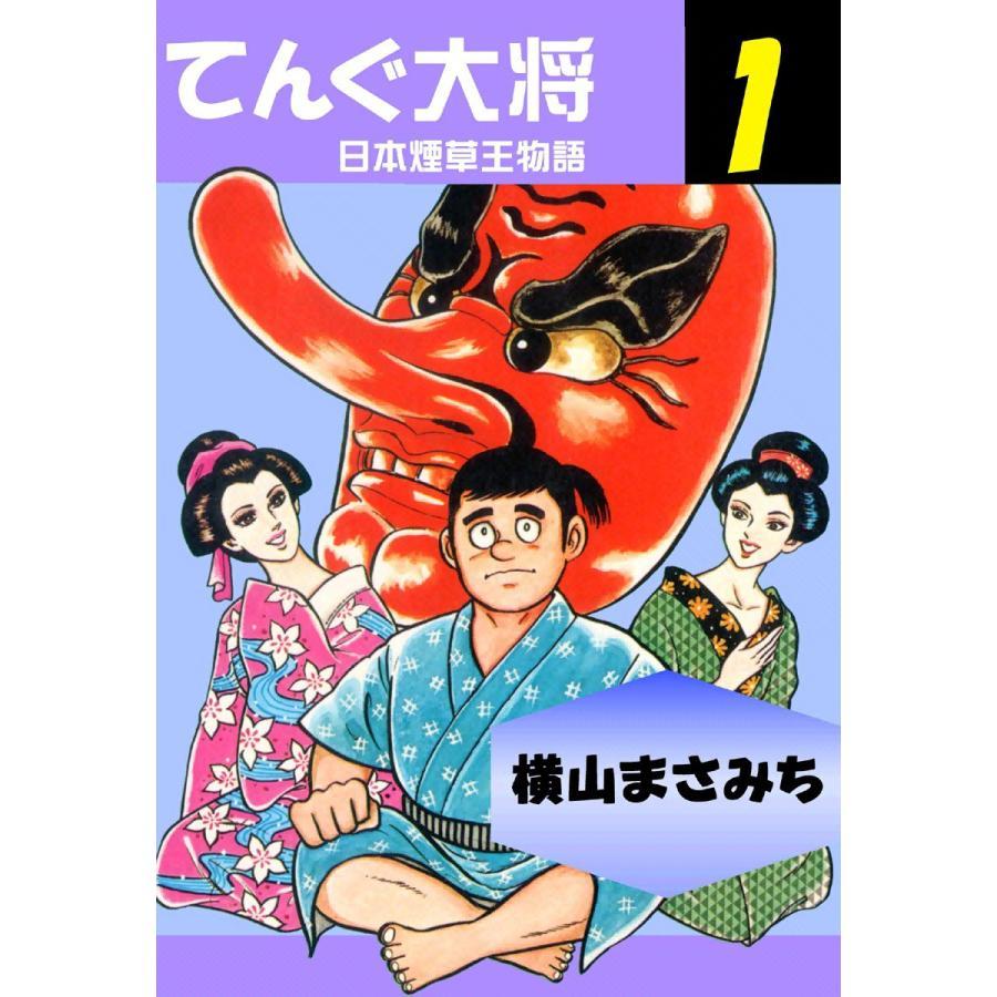 てんぐ大将 (1) 電子書籍版 / 横山まさみち ebookjapan