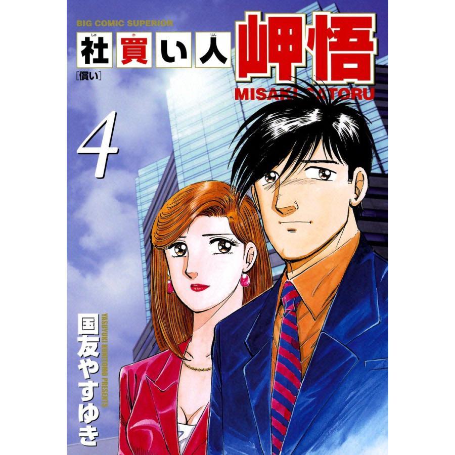 社買い人 岬悟 (4) 電子書籍版 / 国友やすゆき|ebookjapan
