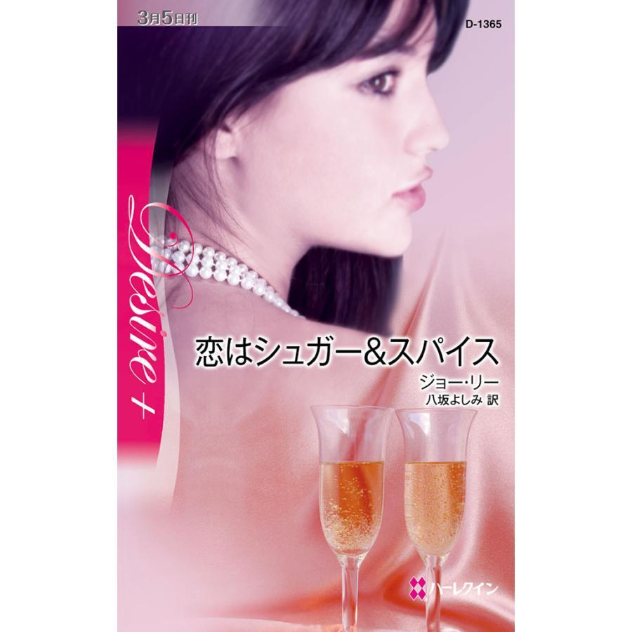 恋はシュガー&スパイス 電子書籍版 / ジョー・リー 翻訳:八坂よしみ ebookjapan