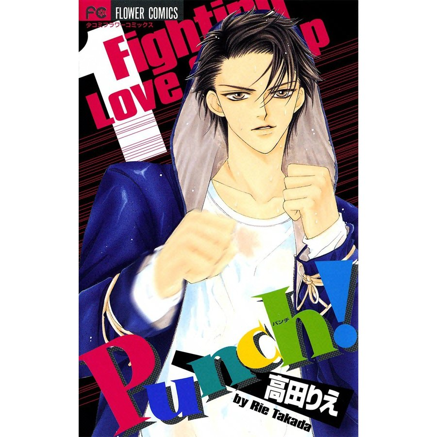 【初回50%OFFクーポン】Punch! (1) 電子書籍版 / 高田りえ ebookjapan