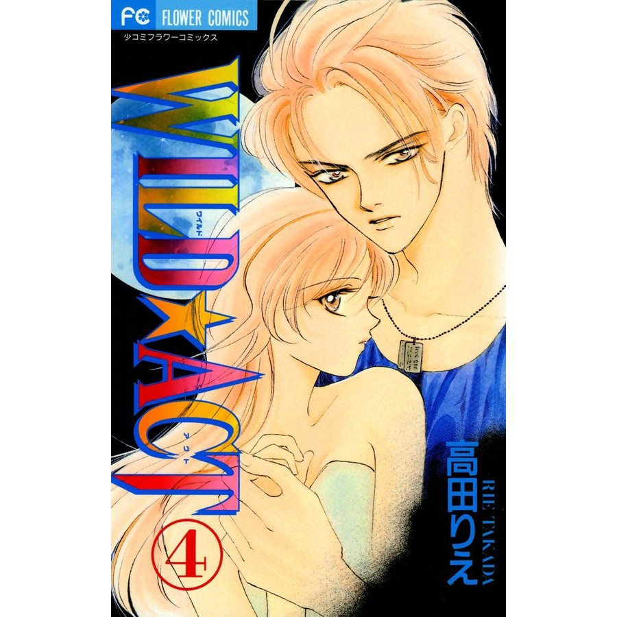 WILD☆ACT (4) 電子書籍版 / 高田りえ ebookjapan