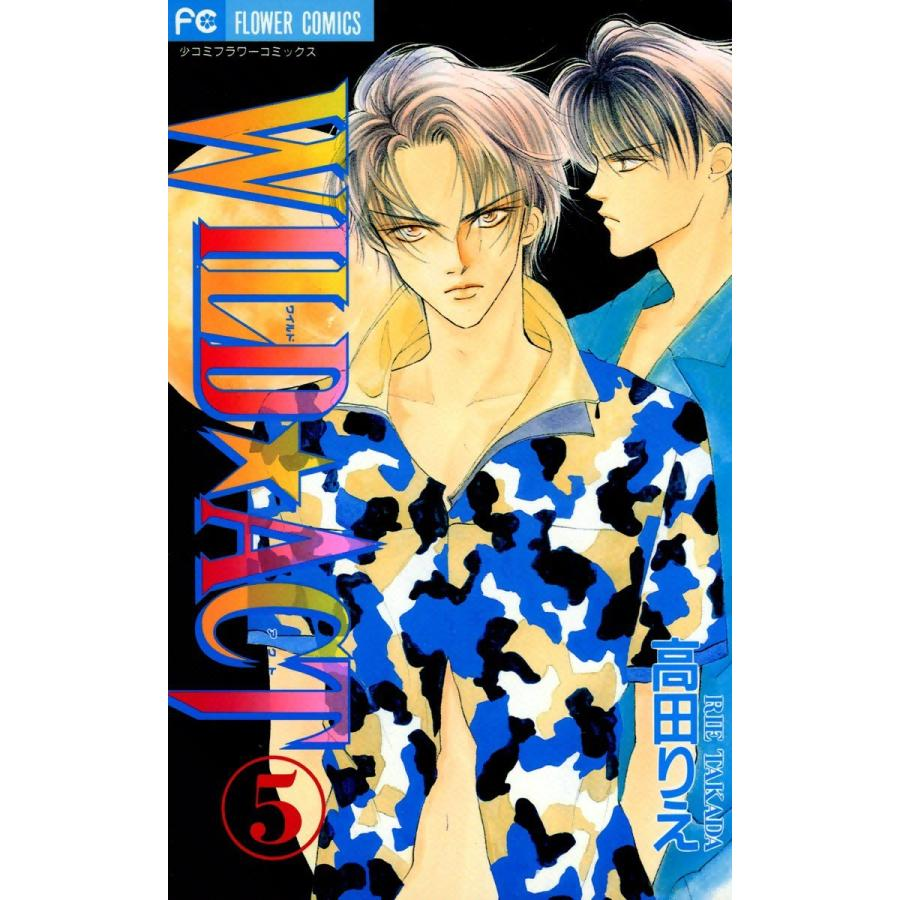 WILD☆ACT (5) 電子書籍版 / 高田りえ|ebookjapan