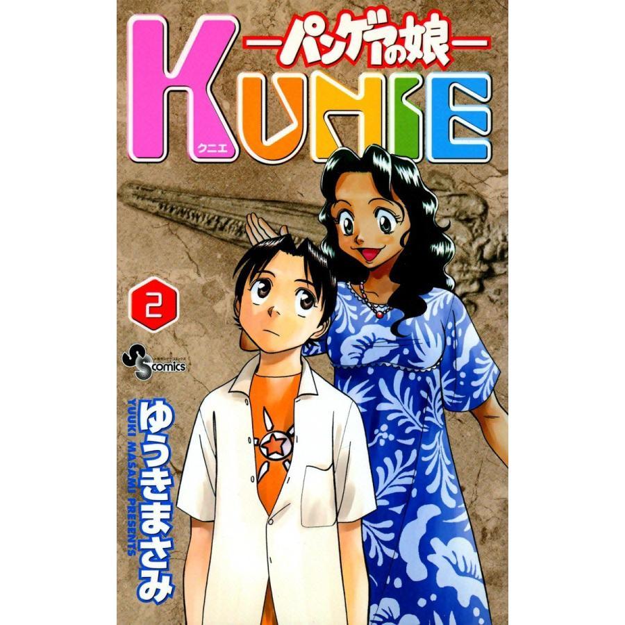 【初回50%OFFクーポン】パンゲアの娘 KUNIE (2) 電子書籍版 / ゆうきまさみ|ebookjapan
