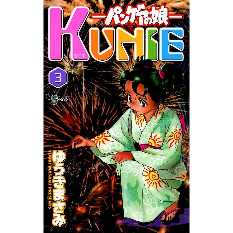 【初回50%OFFクーポン】パンゲアの娘 KUNIE (3) 電子書籍版 / ゆうきまさみ ebookjapan