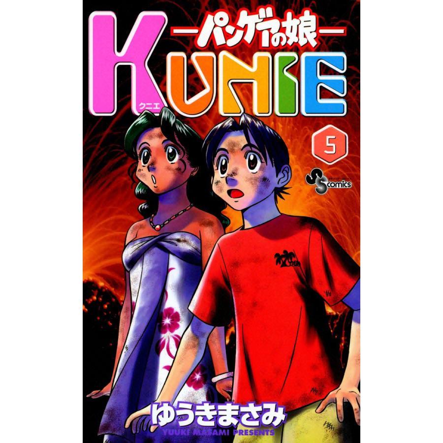 【初回50%OFFクーポン】パンゲアの娘 KUNIE (5) 電子書籍版 / ゆうきまさみ|ebookjapan