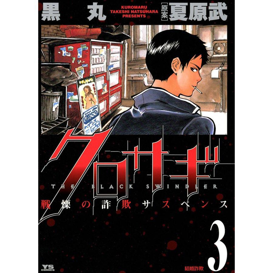 クロサギ (3) 電子書籍版 / 黒丸 原案:夏原武|ebookjapan