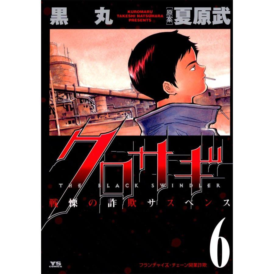 クロサギ (6) 電子書籍版 / 黒丸 原案:夏原武|ebookjapan