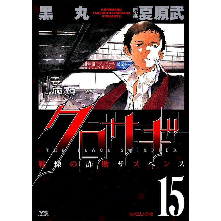 クロサギ (15) 電子書籍版 / 黒丸 原案:夏原武|ebookjapan