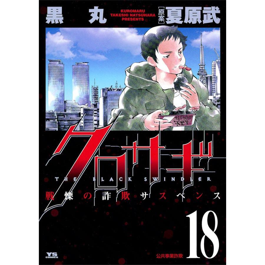 クロサギ (18) 電子書籍版 / 黒丸 原案:夏原武|ebookjapan