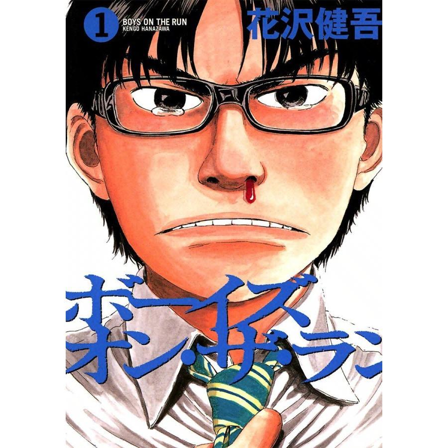 【初回50%OFFクーポン】ボーイズ・オン・ザ・ラン (1) 電子書籍版 / 花沢健吾 ebookjapan