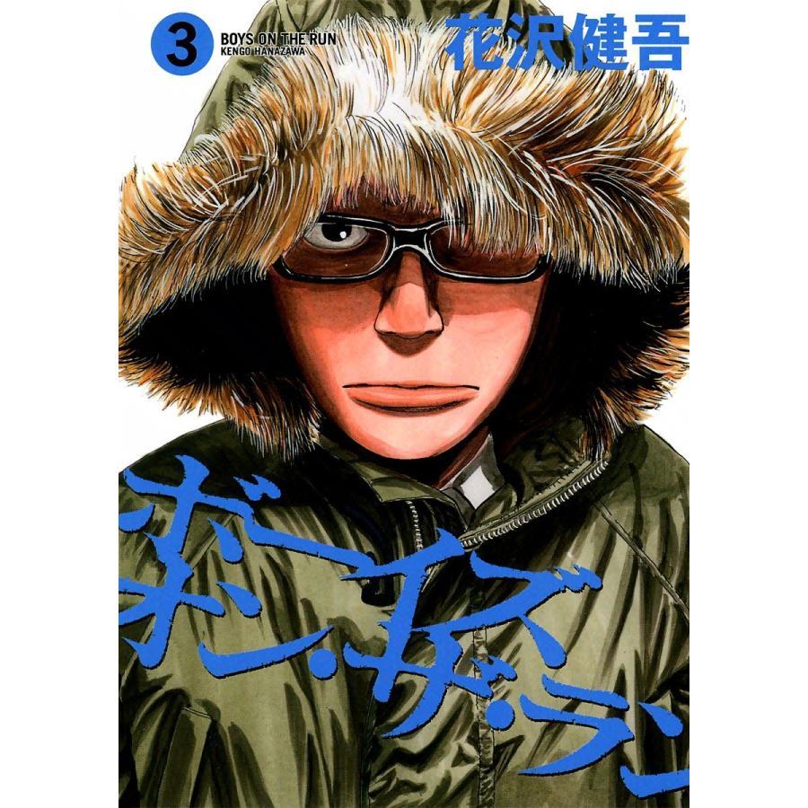 【初回50%OFFクーポン】ボーイズ・オン・ザ・ラン (3) 電子書籍版 / 花沢健吾|ebookjapan