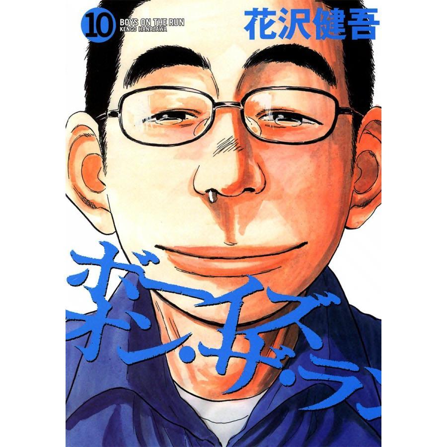 【初回50%OFFクーポン】ボーイズ・オン・ザ・ラン (10) 電子書籍版 / 花沢健吾 ebookjapan