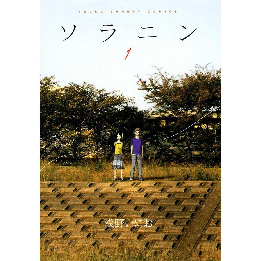 【初回50%OFFクーポン】ソラニン (1) 電子書籍版 / 浅野いにお ebookjapan