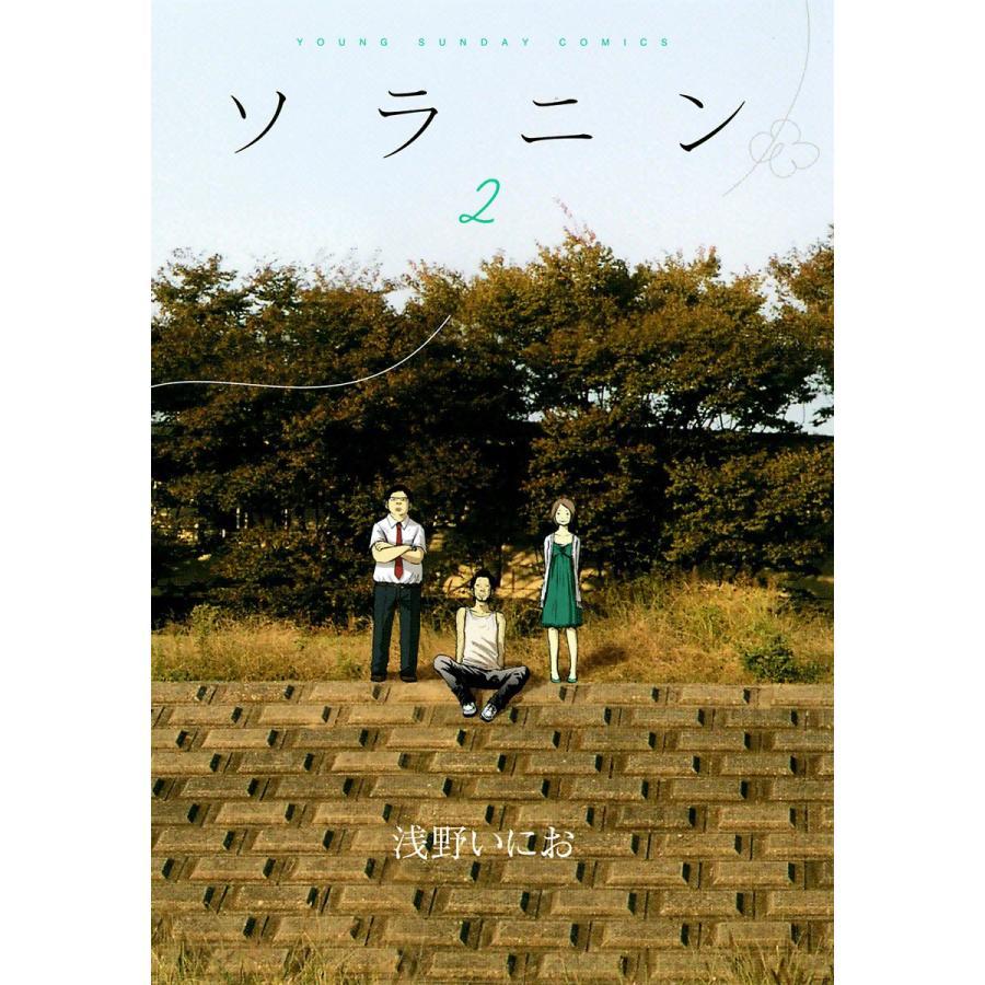 【初回50%OFFクーポン】ソラニン (2) 電子書籍版 / 浅野いにお|ebookjapan