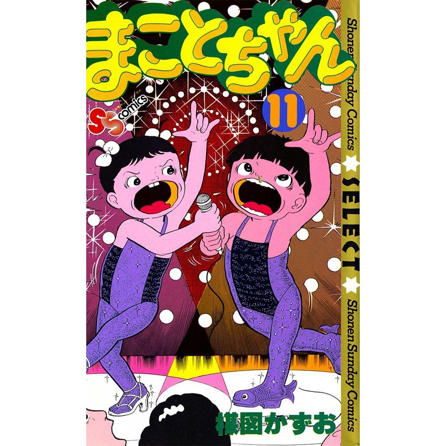 まことちゃん (11) 電子書籍版 / 楳図かずお|ebookjapan