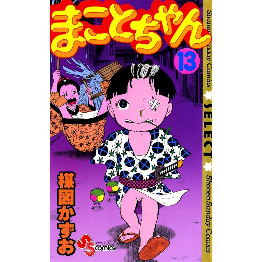 まことちゃん (13) 電子書籍版 / 楳図かずお|ebookjapan