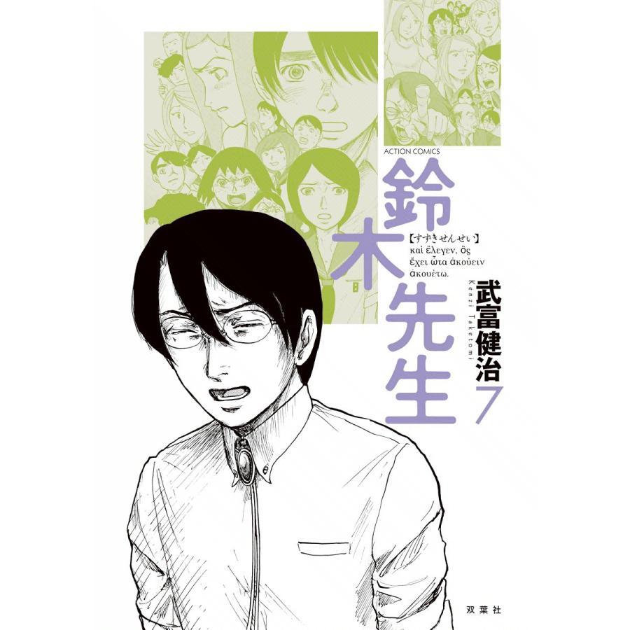 鈴木先生 (7) 電子書籍版 / 武富健治|ebookjapan