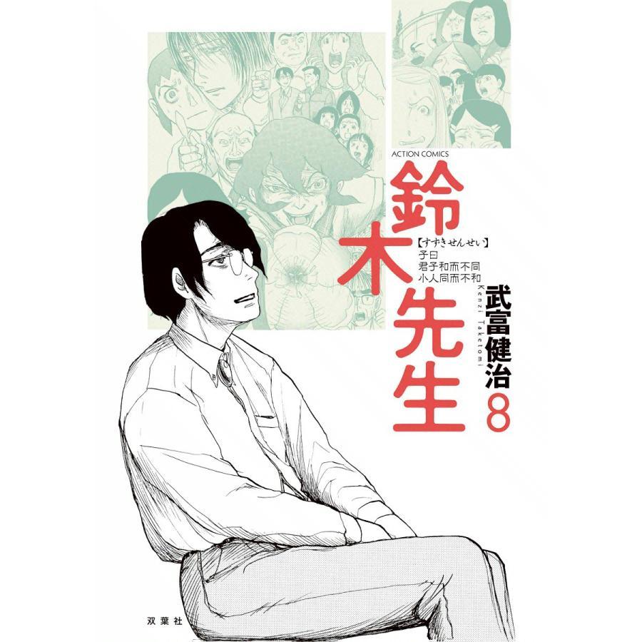 鈴木先生 (8) 電子書籍版 / 武富健治 ebookjapan
