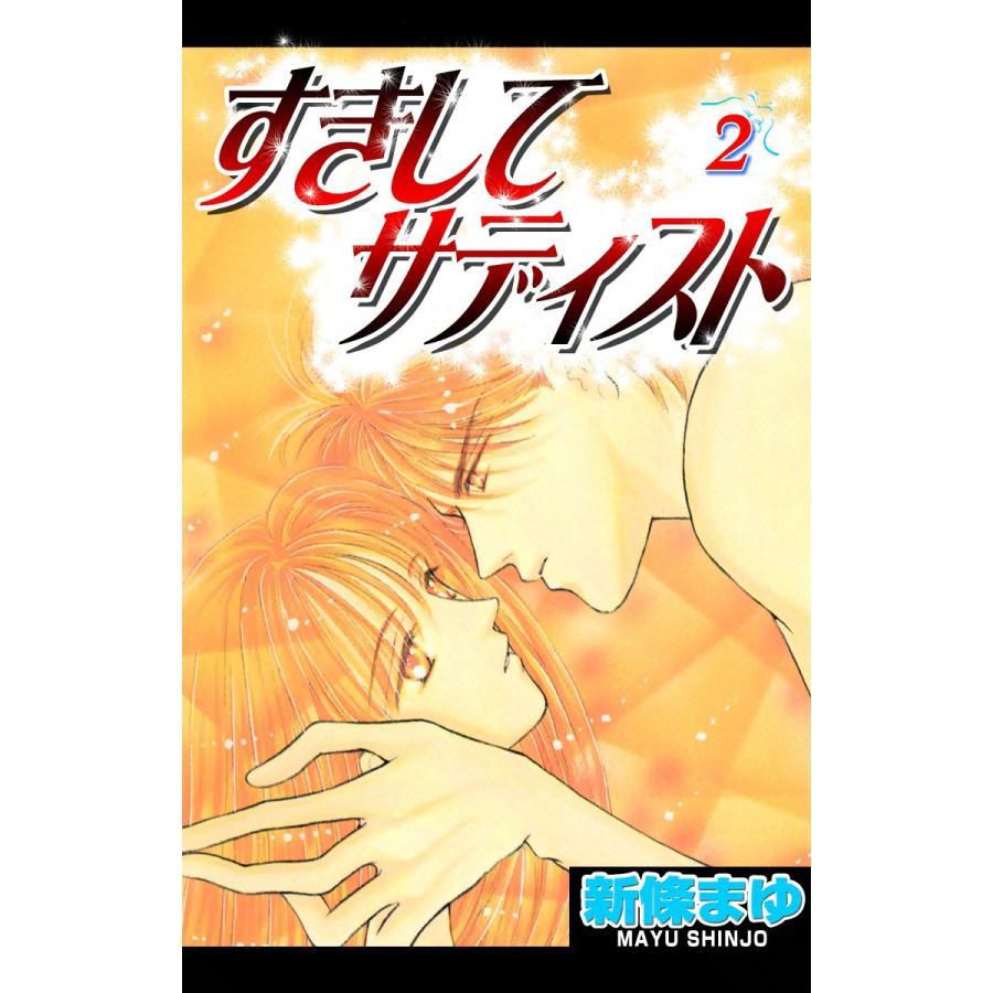 すきしてサディスト (2) 電子書籍版 / 新條まゆ|ebookjapan