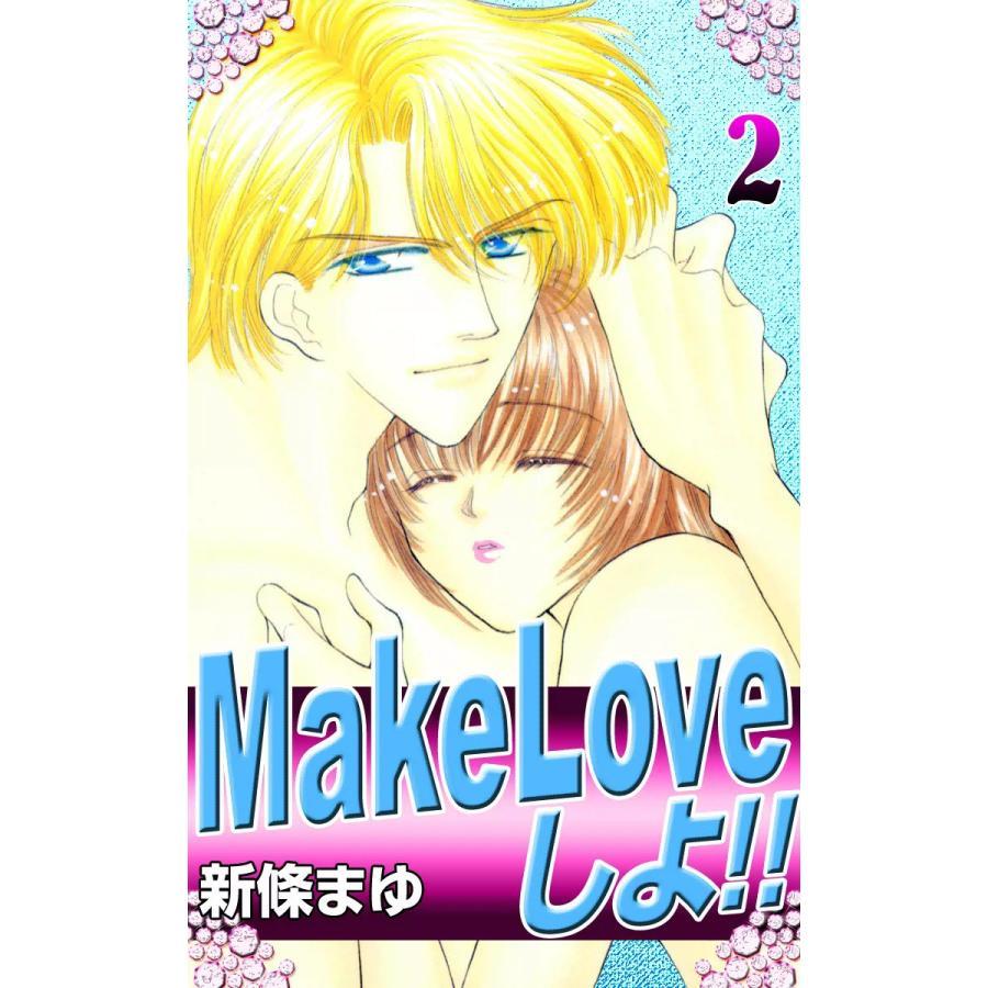Make Loveしよ!! (2) 電子書籍版 / 新條まゆ|ebookjapan