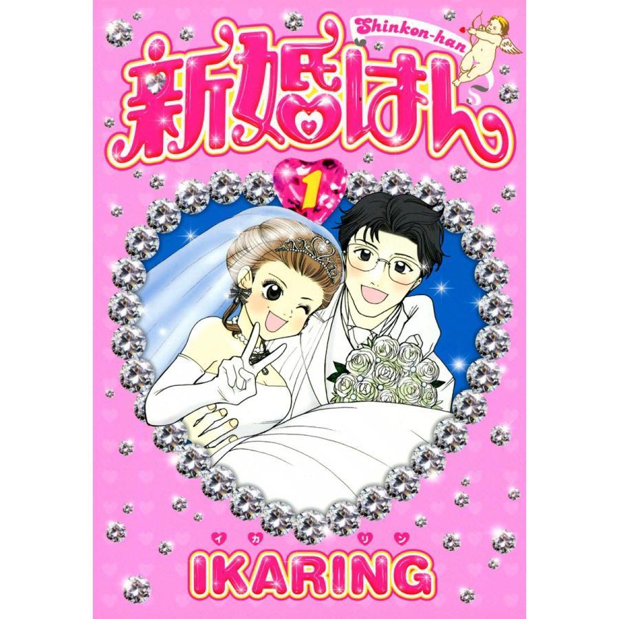新婚はん (1) 電子書籍版 / IKARING|ebookjapan