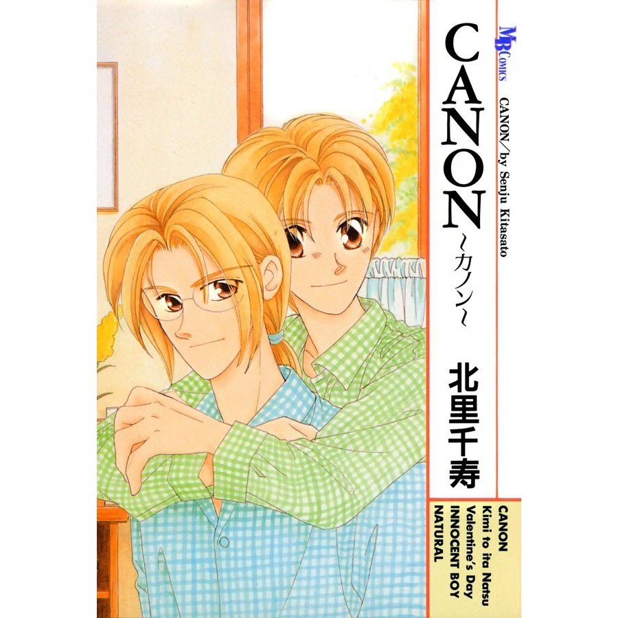 CANON〜カノン〜 電子書籍版 / 北里千寿|ebookjapan