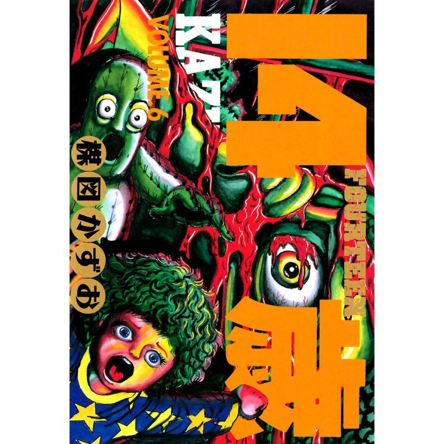 14歳 (6) 電子書籍版 / 楳図かずお ebookjapan