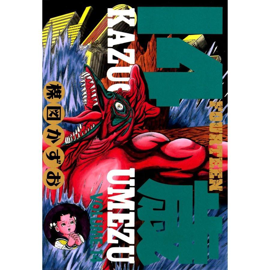 14歳 (14) 電子書籍版 / 楳図かずお|ebookjapan