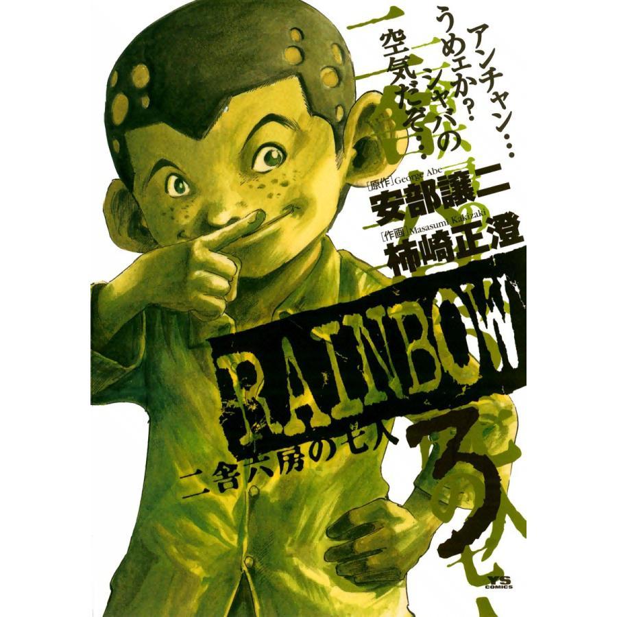 【初回50%OFFクーポン】RAINBOW 二舎六房の七人 (3) 電子書籍版 / 原作:安部譲二 作画:柿崎正澄 ebookjapan