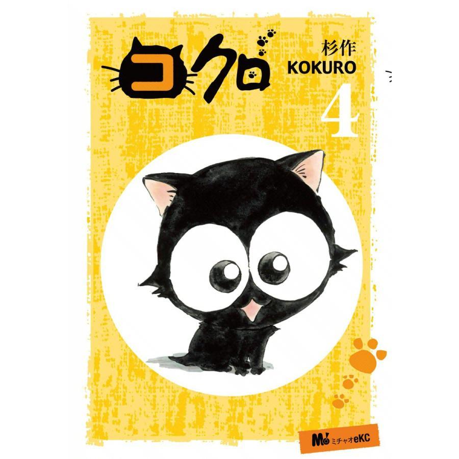【初回50%OFFクーポン】コクロ (4) 電子書籍版 / 杉作|ebookjapan