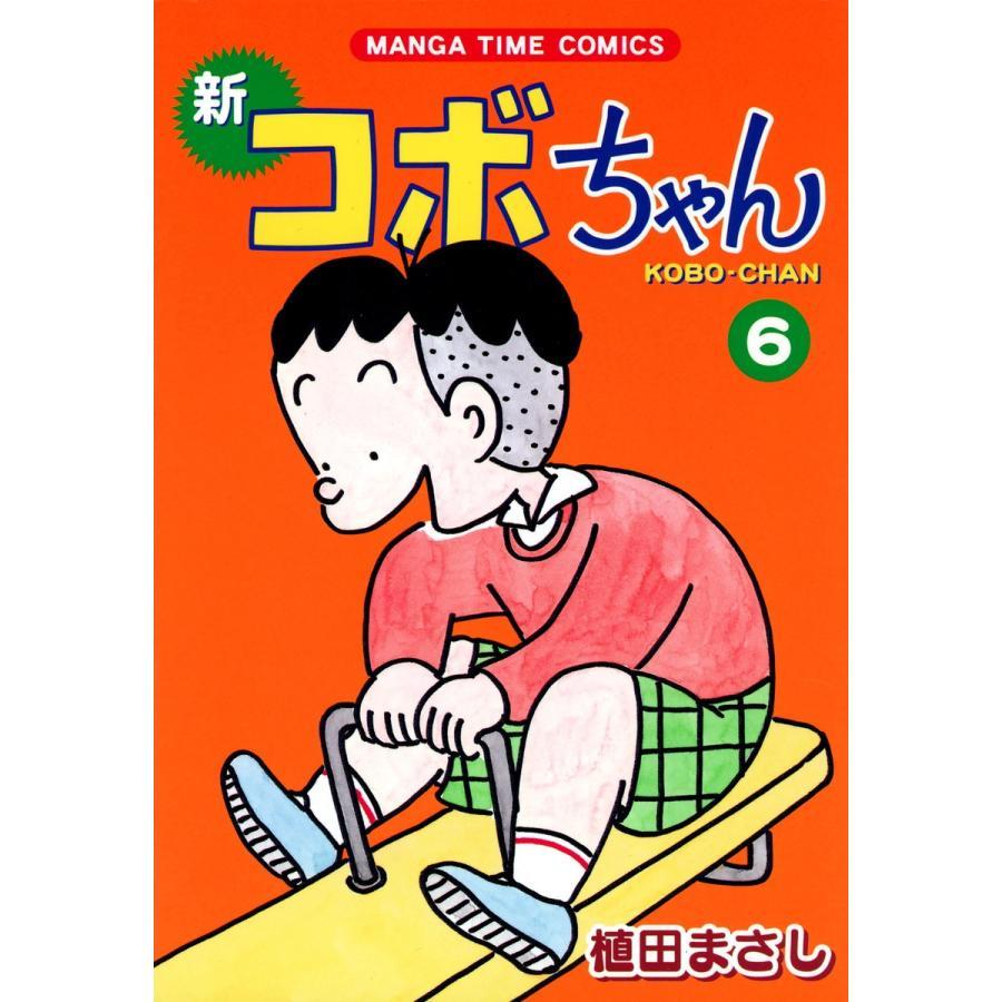 新コボちゃん (6) 電子書籍版 / 植田まさし|ebookjapan