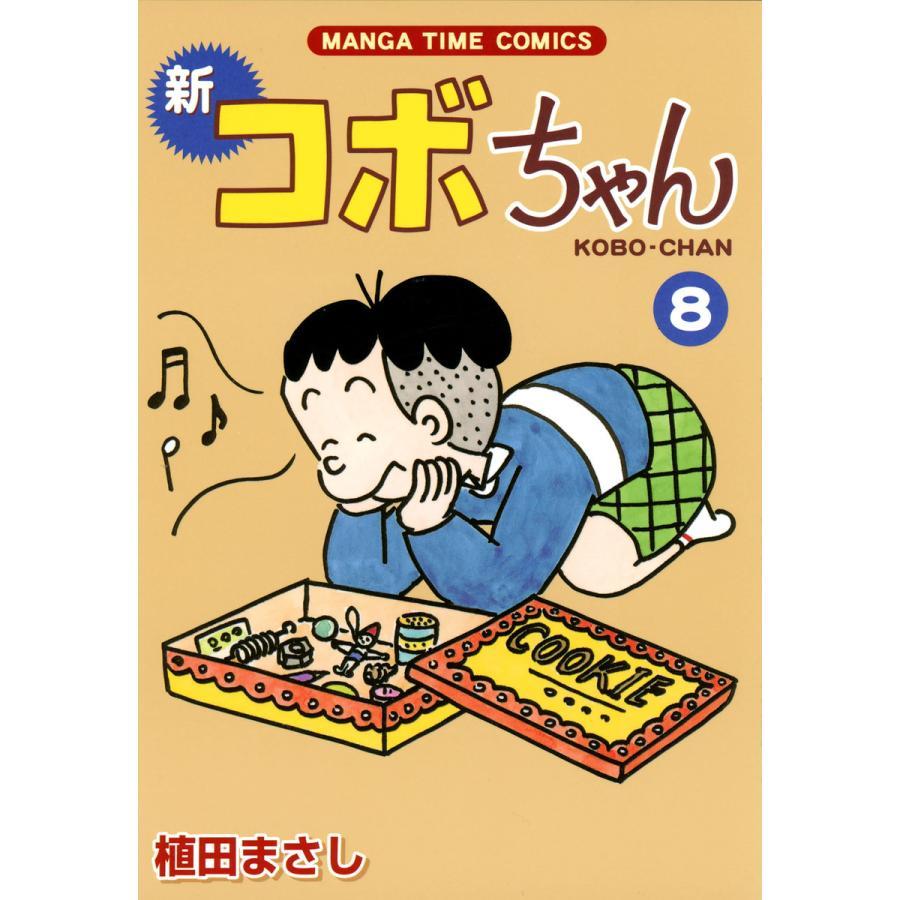 新コボちゃん (8) 電子書籍版 / 植田まさし|ebookjapan