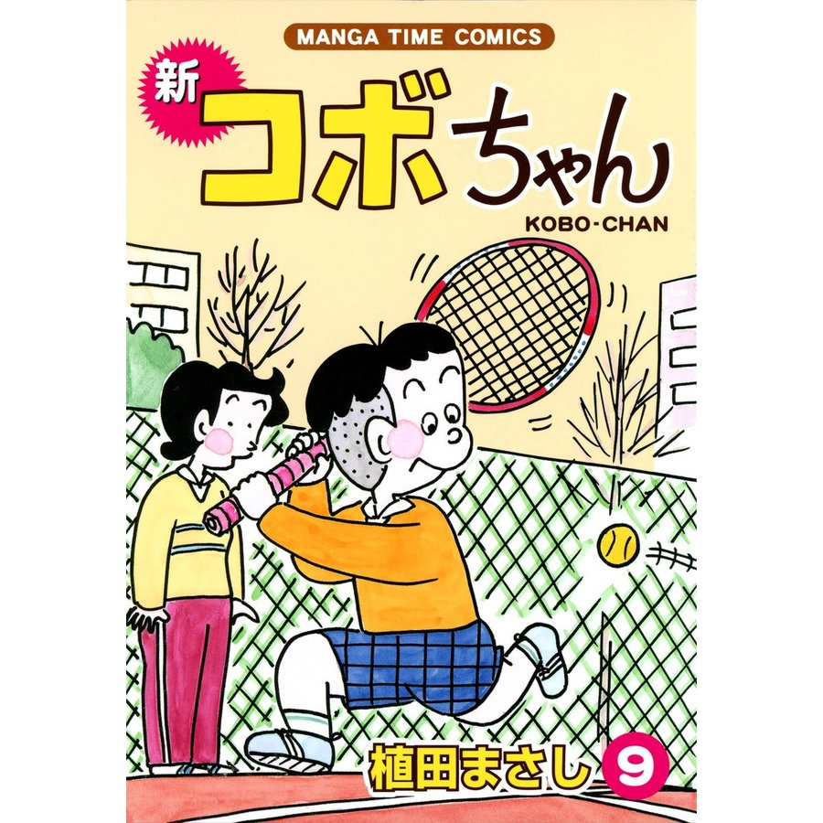 新コボちゃん (9) 電子書籍版 / 植田まさし ebookjapan