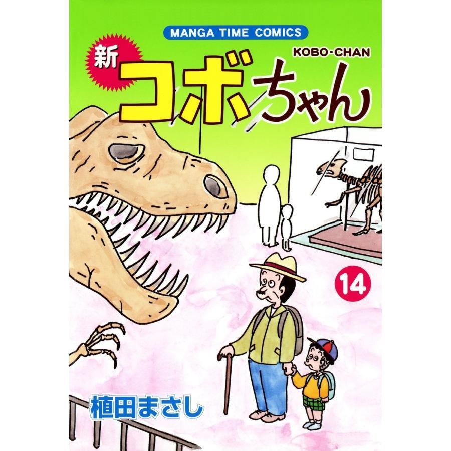 新コボちゃん (14) 電子書籍版 / 植田まさし|ebookjapan
