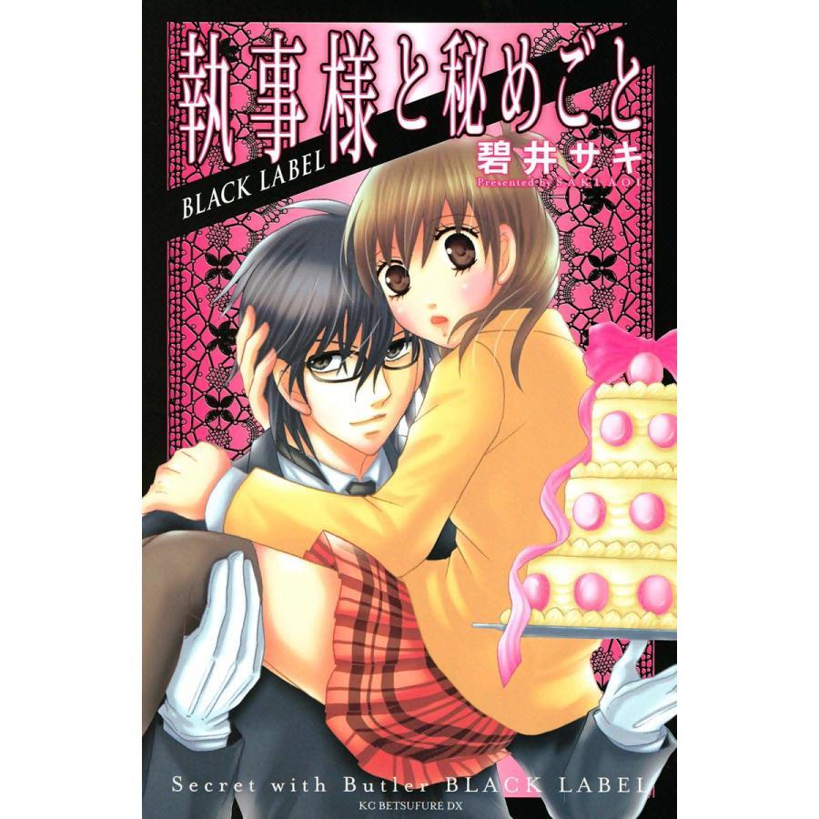 執事様と秘めごと BLACK LABEL 電子書籍版 / 碧井サキ|ebookjapan