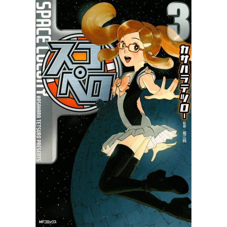 【初回50%OFFクーポン】スコペロ (3) 電子書籍版 / カサハラテツロー|ebookjapan