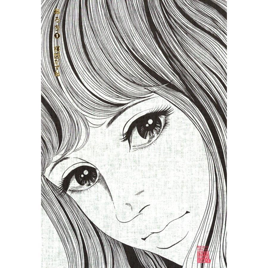 おろち (1) 電子書籍版 / 楳図かずお|ebookjapan