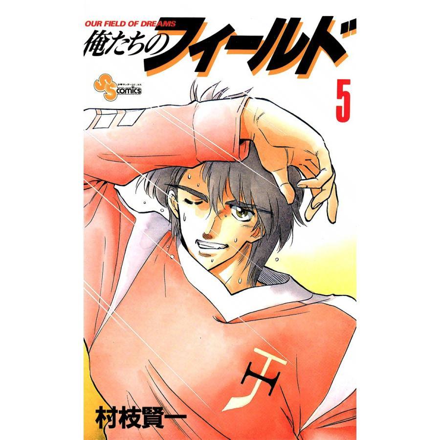 俺たちのフィールド (5) 電子書籍版 / 村枝賢一|ebookjapan