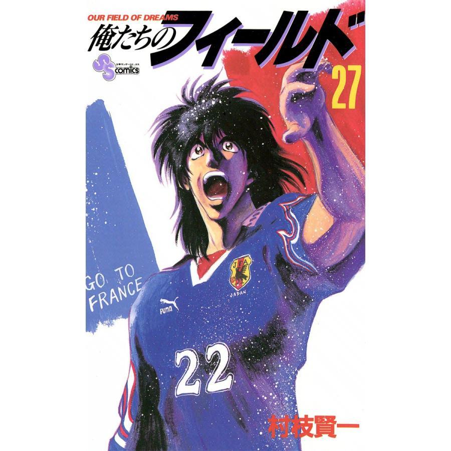 俺たちのフィールド (27) 電子書籍版 / 村枝賢一|ebookjapan