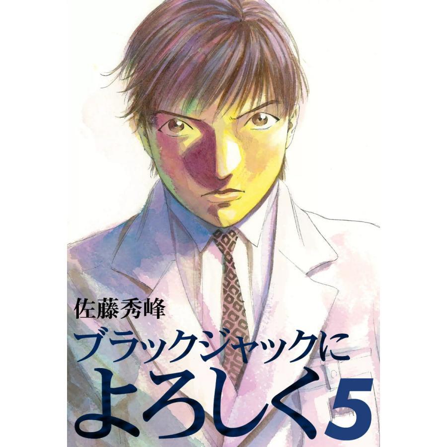 ブラックジャックによろしく (5) 電子書籍版 / 佐藤秀峰 ebookjapan