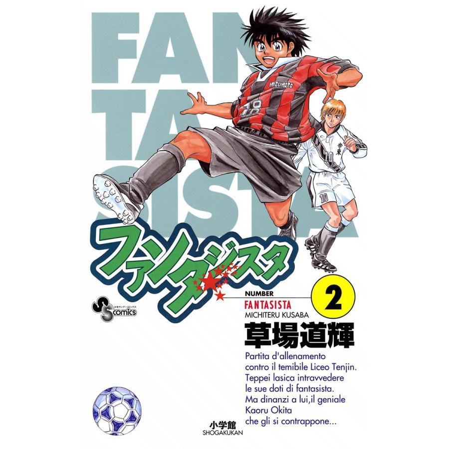 【初回50%OFFクーポン】ファンタジスタ (2) 電子書籍版 / 草場道輝|ebookjapan