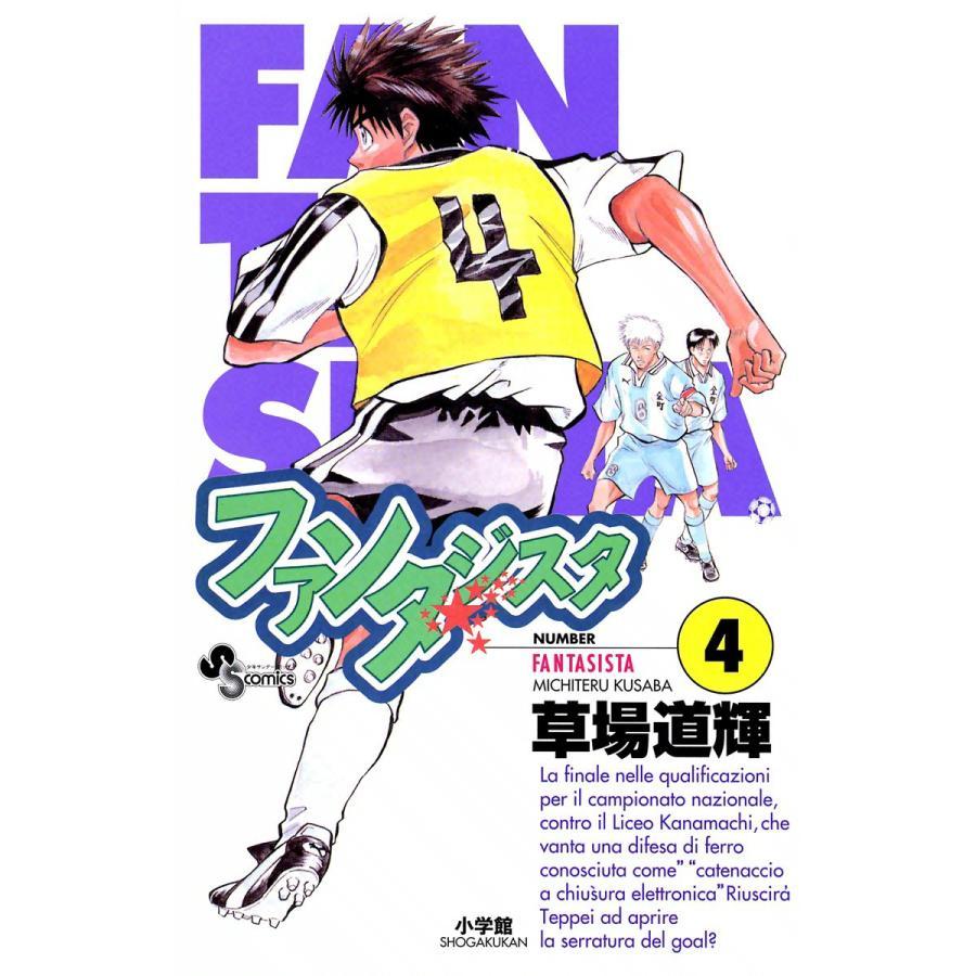ファンタジスタ (4) 電子書籍版 / 草場道輝|ebookjapan